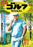 週刊ゴルフダイジェスト 2020/12/15号