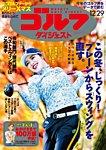 週刊ゴルフダイジェスト 2020/12/29号