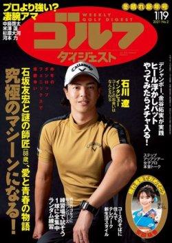 週刊ゴルフダイジェスト 2021/1/19号