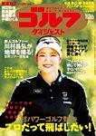 週刊ゴルフダイジェスト 2021/1/26号