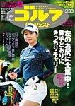 週刊ゴルフダイジェスト 2021/3/30号