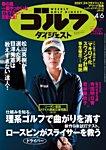週刊ゴルフダイジェスト 2021/4/6号