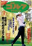週刊ゴルフダイジェスト 2021/4/20号