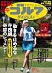 週刊ゴルフダイジェスト 2021/4/27号
