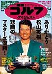 週刊ゴルフダイジェスト 2021/5/4号