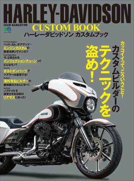 エイムック HARLEY-DAVIDSON CUSTOM BOOK