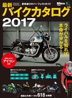 エイムック 最新バイクカタログ2017