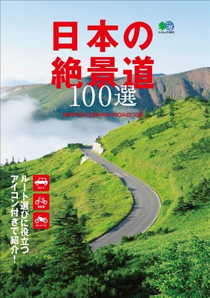 エイムック 日本の絶景道100選