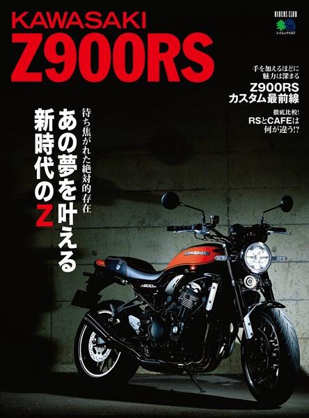 エイムック KAWASAKI Z900RS