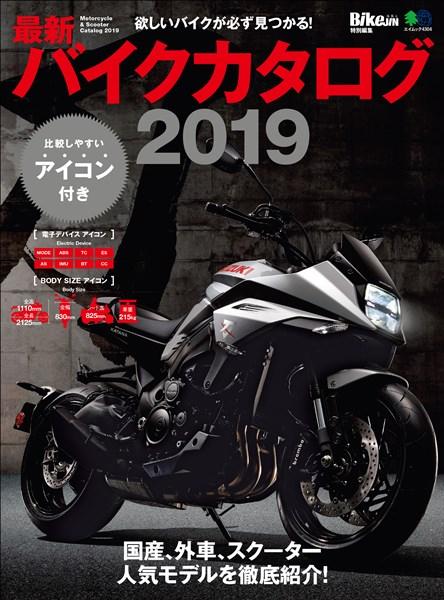 エイムック 最新バイクカタログ2019