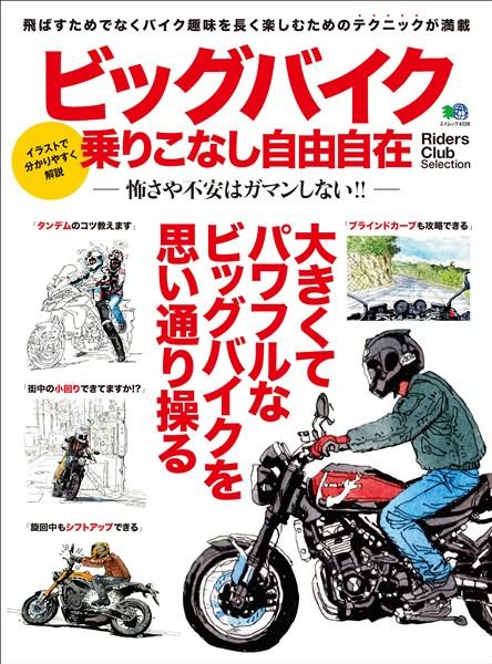 エイムック ビッグバイク乗りこなし自由自在