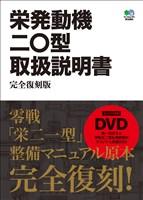 エイムック 栄発動機二〇型取扱説明書 完全復刻版