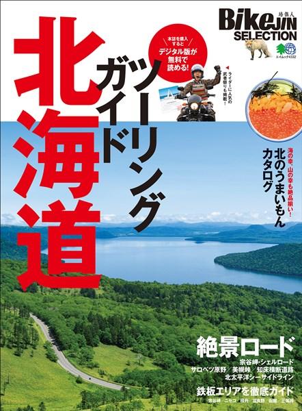 エイムック BikeJIN SELECTION ツーリングガイド北海道