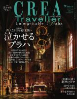 CREA Traveller 2014 Winter No36