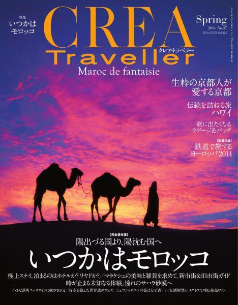 CREA Traveller 2014 Spring No37