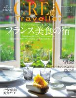 CREA Traveller 2014 Summer No38