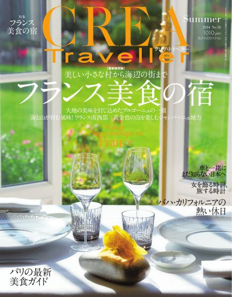 CREA Traveller 2014 Summer No38