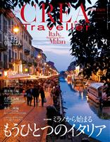 CREA Traveller 2014 Autumn NO.39