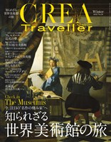 CREA Traveller 2019 Winter NO.56