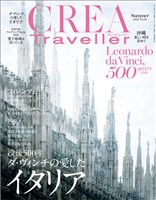 CREA Traveller 2019 Summer NO.58