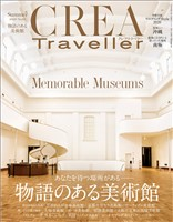 CREA Traveller 2020 Summer NO.62