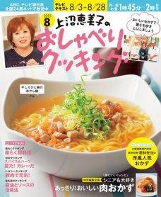 上沼恵美子のおしゃべりクッキング 2015年8月号