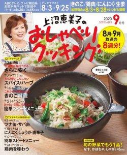 上沼恵美子のおしゃべりクッキング 2020年9月号