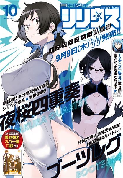 月刊少年シリウス 2021年10月号 [2021年8月26日発売]