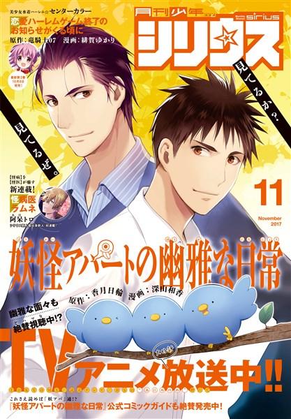 月刊少年シリウス 2017年11月号 [2017年9月26日発売]