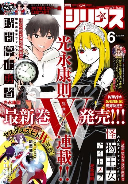 月刊少年シリウス 2020年6月号 [2020年4月25日発売]