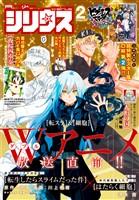 月刊少年シリウス 2021年2月号 [2020年12月26日発売]