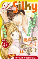 Love Silky Vol.47