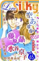Love Silky Vol.65