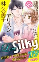 Love Silky Vol.82