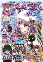 ちゃおデラックスホラー 2020年1月号増刊(2019年12月20日発売)