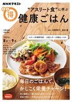 """NHK まる得マガジン """"アスリート食""""に学ぶ 健康ごはん 2021年8月/9月"""