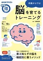 NHK まる得マガジン 何歳からでも! 脳を育てるトレーニング 2021年9月/10月