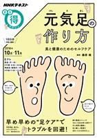 NHK まる得マガジン 元気足の作り方 美と健康のためのセルフケア 2018年10月/11月