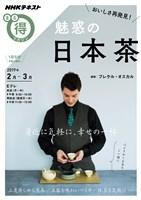 NHK まる得マガジン おいしさ再発見! 魅惑の日本茶 2019年2月/3月