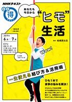 """NHK まる得マガジン あなたも今日から""""ヒモ""""生活 2019年6月/7月"""