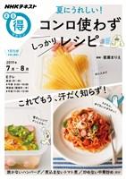 NHK まる得マガジン 夏にうれしい!コンロ使わず しっかりレシピ 2019年7月/8月