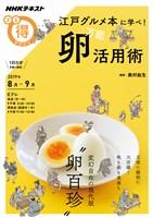 NHK まる得マガジン 江戸グルメ本に学べ! 万能 卵活用術 2019年8月/9月