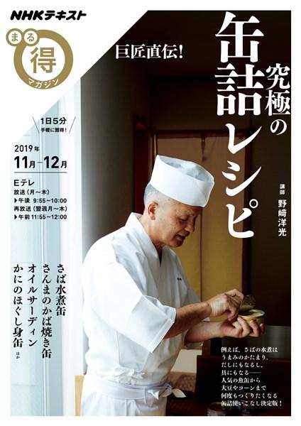 NHK まる得マガジン 巨匠直伝! 究極の缶詰レシピ 2019年11月/12月