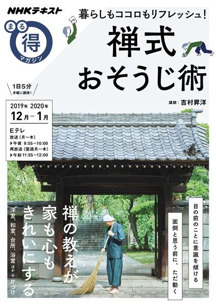 NHK まる得マガジン 暮らしもココロもリフレッシュ! 禅式おそうじ術 2019年12月/2020年1月