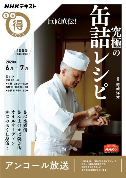 NHK まる得マガジン 巨匠直伝! 究極の缶詰レシピ 2020年6月/7月