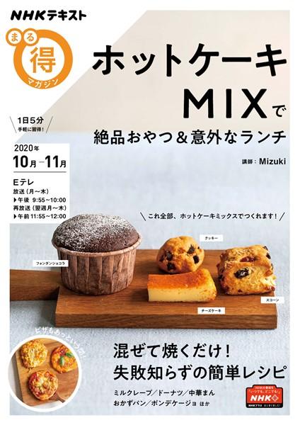 NHK まる得マガジン ホットケーキMIXで絶品おやつ&意外なランチ 2020年10月/11月