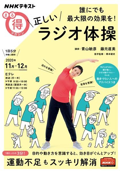 NHK まる得マガジン 誰にでも最大限の効果を! 正しいラジオ体操 2020年11月/12月