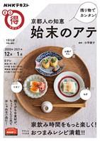 NHK まる得マガジン 残り物でカンタン! 京都人の知恵 始末のアテ 2020年12月/2021年1月