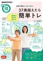 NHK まる得マガジン 未来の痛みにさようなら 37歳超えたら関節の寿命を延ばす簡単トレ 2021年4月/5月