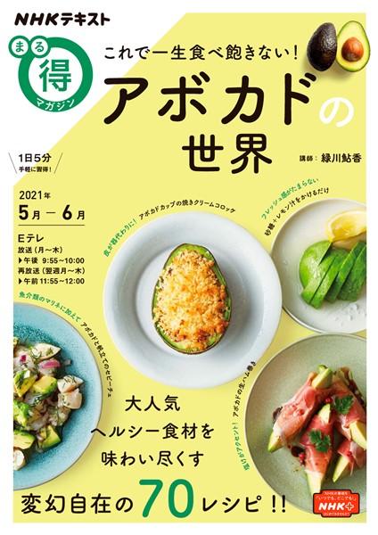 NHK まる得マガジン これで一生食べ飽きない!アボカドの世界 2021年5月/6月